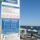 «Приморский» пляж. Сочи.