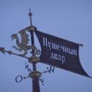 Флюгель на здании Главного корпуса Пушечного двора Казанского кремля.
