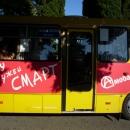 Автобусы в Пицунде. Абхазия.