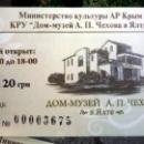 Входной билет в Музей-Дачу А.П.Чехова в Гурзуфе.