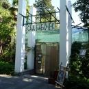 Сад Бабочек. Верхний парк Дендрария в Сочи.