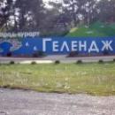 Город-курорт Геленджик.