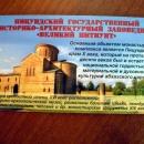 Билет в Великий Питиунт. Цена в 2016г - 100 руб.