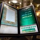 Интерактивный Коран в виде открытой книги в музее исламской культуры в Казани.
