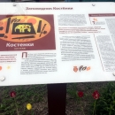 Достопримечательность Воронежской области – музей-заповедник «Костёнки».