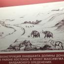 Реконструкция ландшафта долины Дона в районе Костёнок в эпоку пика валдайского оледенения.