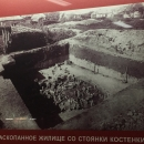 Раскопанное жилище со стоянки Костёнки 8.