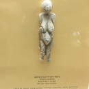 Женская статуэтка из бивня мамонта (22 тыс. лет) в музее «Костёнки».