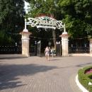 Вход в парк Ривьера. Сочи.