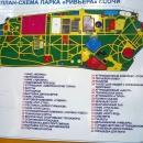 План-схема парка Ривьера в Сочи.