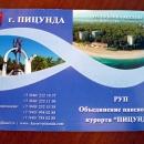 Карта гостя на «Курорте Пицунда» в Абхазии.