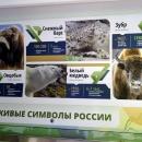 Поезд-Музей «РЖД». Вагон посвящен 2017 году экологии в России.