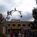 Зоологический парк Липецка.