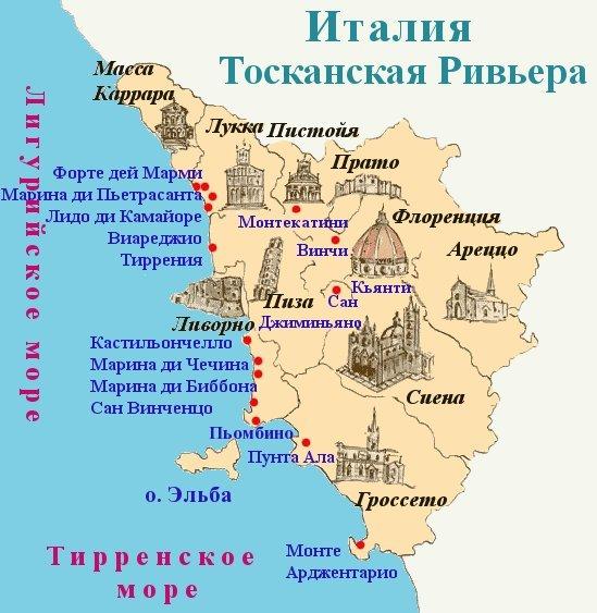 Карта «Тосканской Ривьеры» Италии