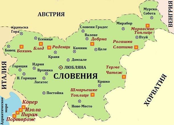 Карта Словении с курортами и городами.